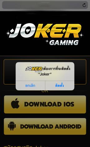 download joker สำหรับระบบ iOS - Step 1