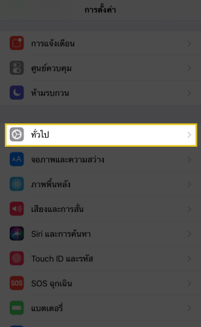 Download สำหรับระบบ iOS - Step 4