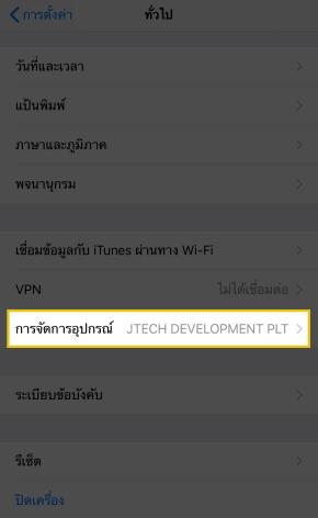 Download สำหรับระบบ iOS - Step 5