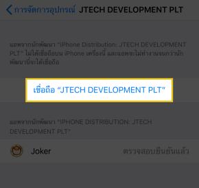 Download สำหรับระบบ iOS - Step 7