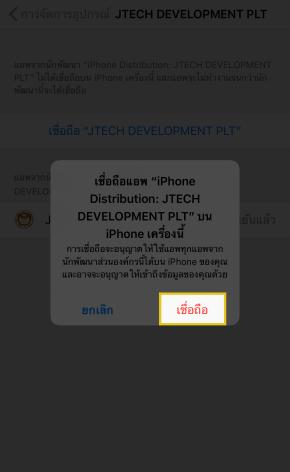Download สำหรับระบบ iOS - Step 8