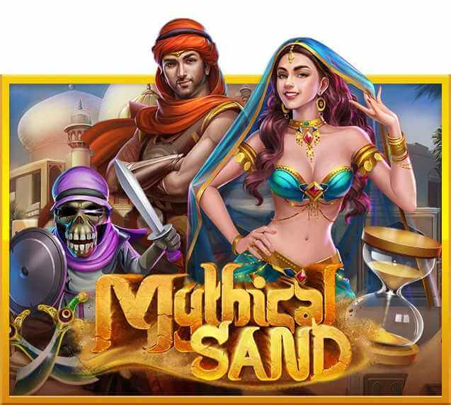 Preview Mythical-Sand