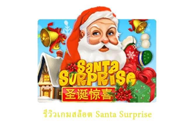 Preview-Santa-Surprise