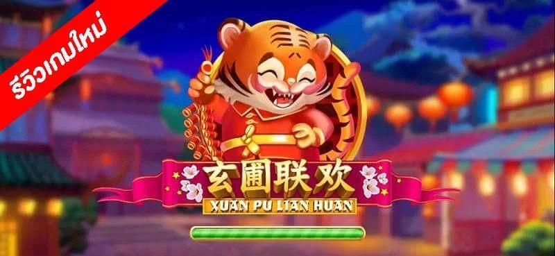 Preview-Xuan-Pu-Lian-Huan