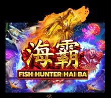 เกมยิงปลา Fish Haiba