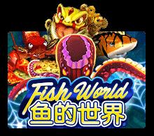 เกมยิงปลา Fish World