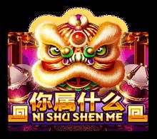 รีวิวเกม Ni Shu Shen Me