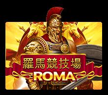 รีวิวเกมสล็อต Roma https://joker123tm.com/