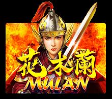 ทดลองเล่น Mulan