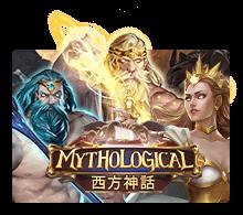 ทดลองเล่น Mythological