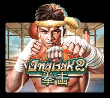 รีวิวเกม Ong Bak 2